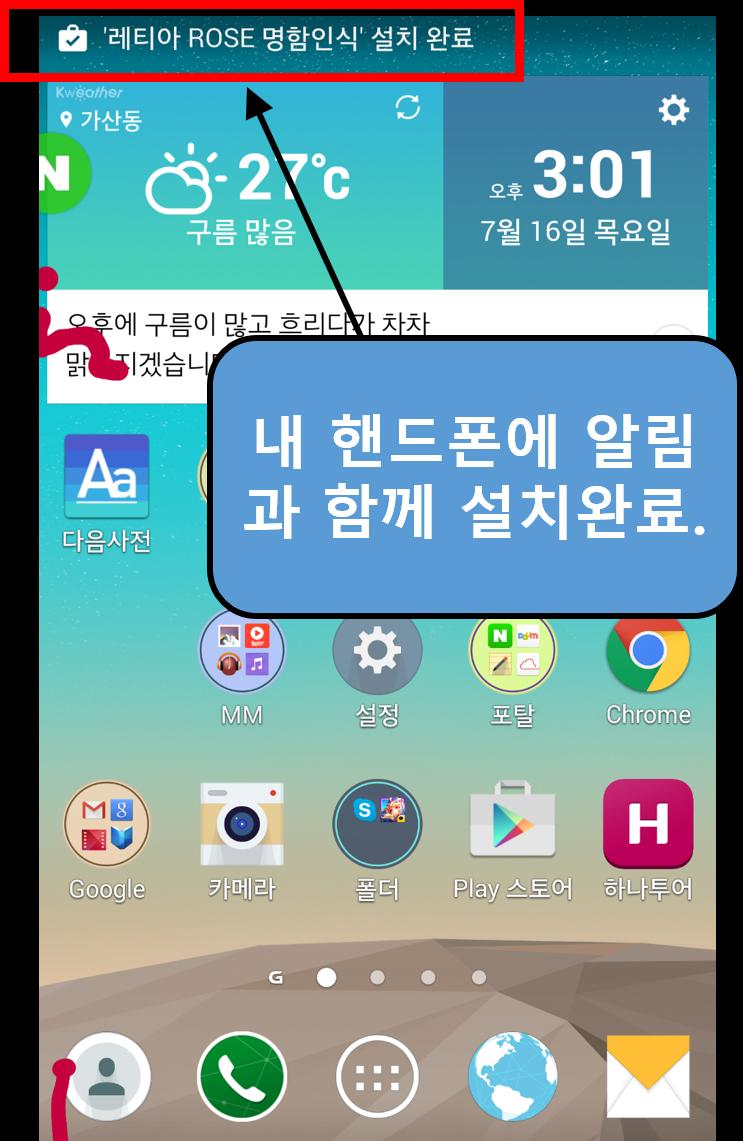 로즈명함관리앱-4.png